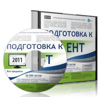 Программа для подготовки к ент 33